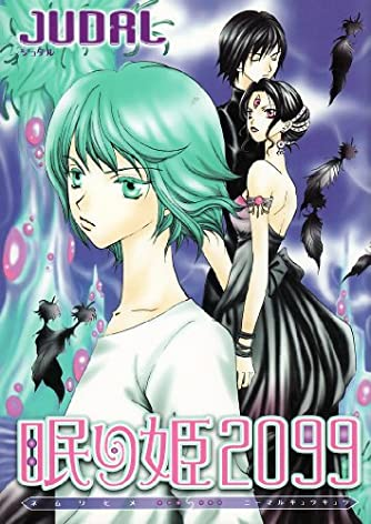 眠り姫2099 (ウィングス・コミックス)