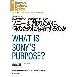 ソニーは、誰のために、何のために存在するのか(インタビュー) DIAMOND ハーバード・ビジネス・レビュー論文