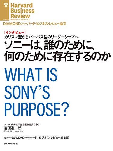 ソニーは、誰のために、何のために存在するのか(インタビュー) DIAMOND ハーバード・ビジネス・レビュー論文の詳細を見る