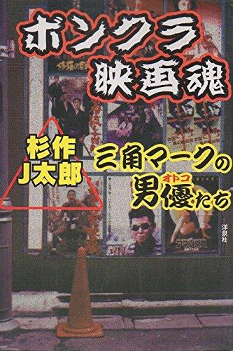 ボンクラ映画魂―三角マークの男優たち / 杉作 J太郎
