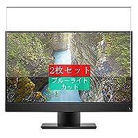2枚 Sukix ブルーライトカット フィルム 、 Dell OptiPlex 7460 All In One AIO 23.8インチ 向けの 液晶保護フィルム ブルーライトカットフィルム シート シール 保護フィルム(非 ガラスフィルム 強化ガラス ガラス )