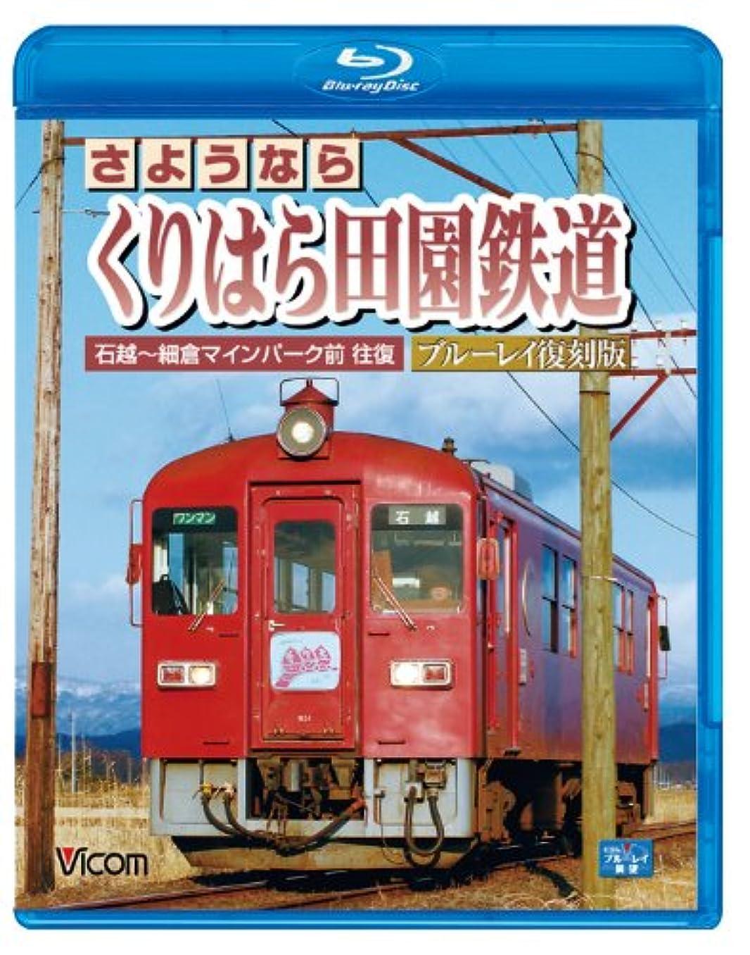 人工的なローズローマ人さようなら くりはら田園鉄道 ブルーレイ復刻版 石越~細倉マインパーク前往復(Blu-rayDisc)