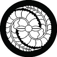 家紋シール 二つ藤巴紋 布タイプ 直径23mm 6枚セット NS23-2493