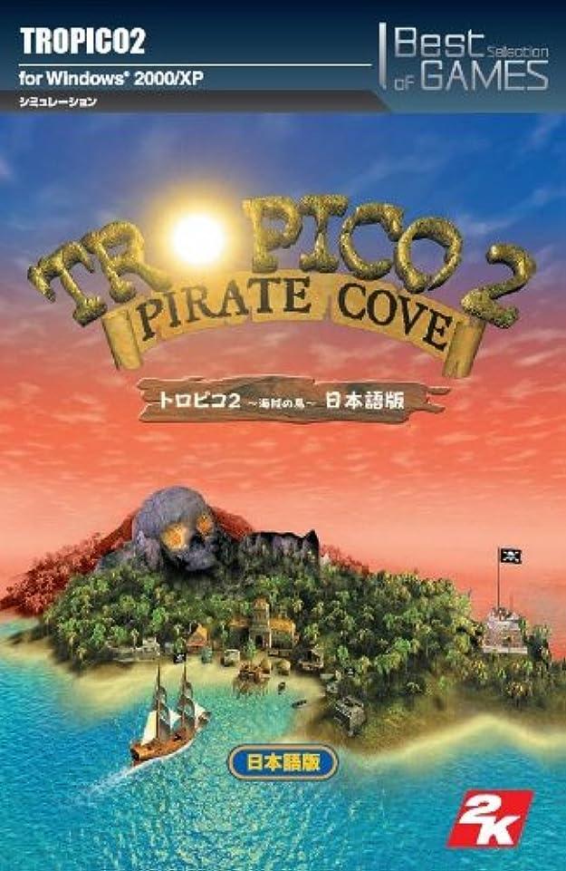 屋内で放棄されたかわすイーフロンティア トロピコ2-海賊の島- Best Selection of GAMES