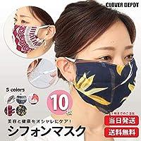 クローバーデポ 10枚セット マスク 布 シフォン 洗えるマスク 大人用 子供用 女性用 個包装 小さめ uvカット 超快適マスク d2710062 フラワーブッド(10枚セット)