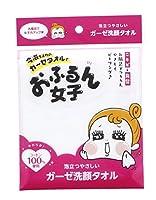 横田タオル 洗顔タオル ホワイト 25×25㎝ おふるん女子 泡立つやさしい ガーゼ洗顔タオル ユキヤナギ