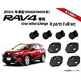 トヨタ 新型 RAV4専用 ドアストライカーカバー&ドアヒンジカバー1台分 ドアカバー トヨタ (XA50 MXAA5#/AXAH5#型)ドレスアップパーツ・アクセサリー LED フロアマット (ノーマル)