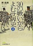 30の戦いからよむ世界史〈上〉 (日経ビジネス人文庫)