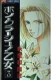 ボン・クラージュ!乙女(ラ・ピュセル) (3) (フラワーコミックス)