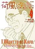 荷風になりたい~不良老人指南~ (1) (ビッグコミックス)
