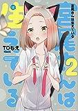 宮尾さんは生えている コミック 全2巻セット [-]
