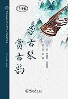 学古琴,赏古韵(海外华裔青少年传统文化系列读本)
