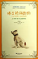 Dog of Flanders - the world's most classic one hundred children's books(Chinese Edition)