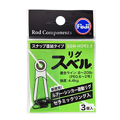 富士工業(FUJI KOGYO) SSM-NOR2.5 リグスベル スナップ直結タイプ SSM-NOR2.5