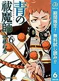 青の祓魔師 リマスター版【期間限定無料】 6 (ジャンプコミックスDIGITAL)