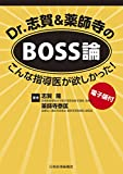 Dr.志賀&薬師寺のBOSS論【電子版付】