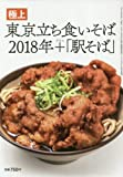 極上東京立ち食いそば2018年+駅そば 2018年 06 月号 [雑誌]: 月刊リベラルタイム 増刊