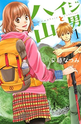 ハイジと山男(1) (BE・LOVEコミックス)