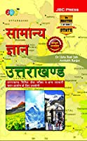 """'GENERAL KNOWLEDGE': """"UTTARAKHAND""""— Extremely valuable for Uttarakhand Public Service Commission and Other State Level Exams (In Hindi)."""
