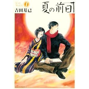 """夏の前日(1) (アフタヌーンコミックス)"""""""