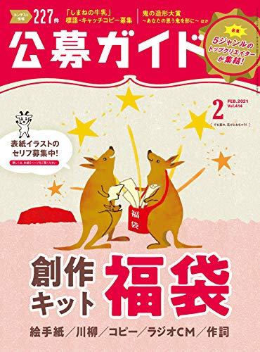 公募ガイド 2021年 02月号 [雑誌]