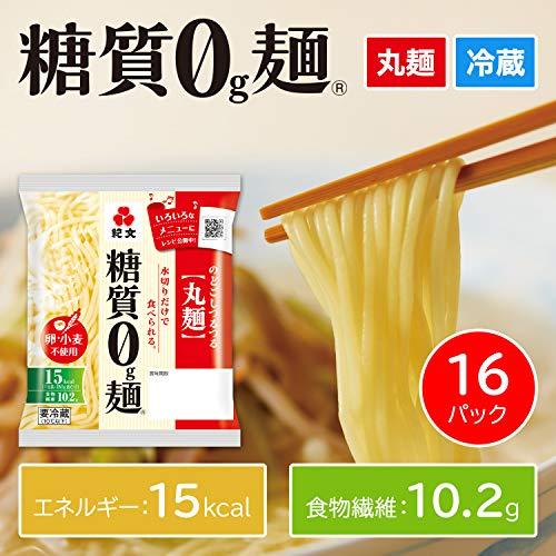 紀文【丸麺2ケース】糖質0g麺16パック[レタス3個分の食物繊維/低カロリー]糖質オフ