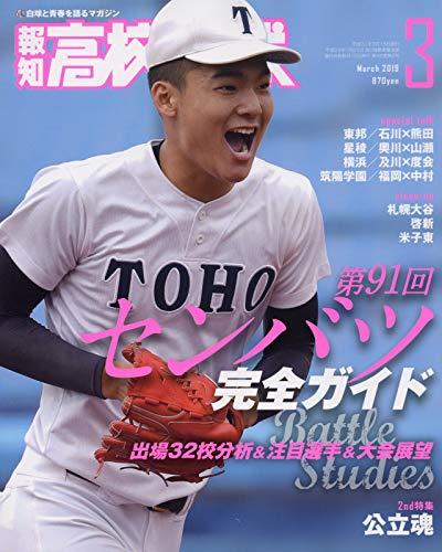 高校野球 2019年 03 月号 [雑誌]