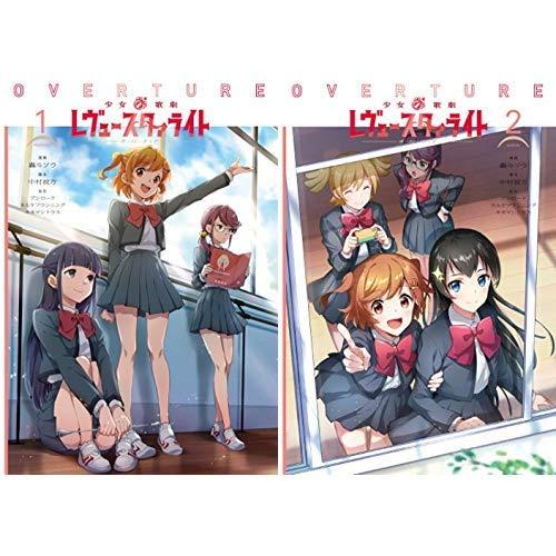 少女☆歌劇 レヴュースタァライト オーバーチュア 全2巻 新品セット