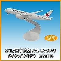 日用品 玩具 関連商品 ミニチュア 飛行機 オブジェ JAL B787-8 ダイキャストモデル 1/600スケール BJS1003