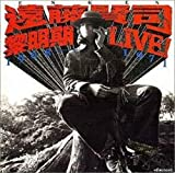 黎明期ライヴ! 1968-1971