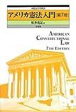 アメリカ憲法入門 第7版 (外国法入門双書)