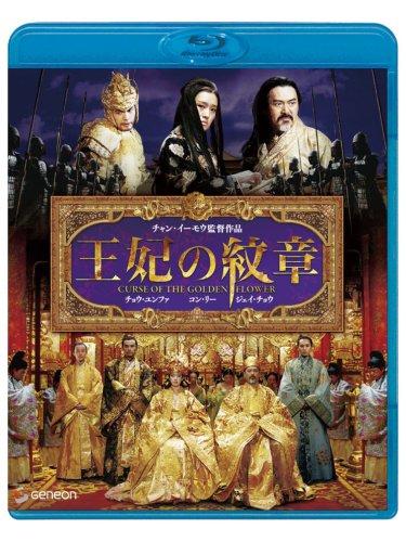 王妃の紋章 [Blu-ray]