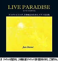 LIVE PARADISE (ライブ パラダイス) 井上淳(ピアノ)