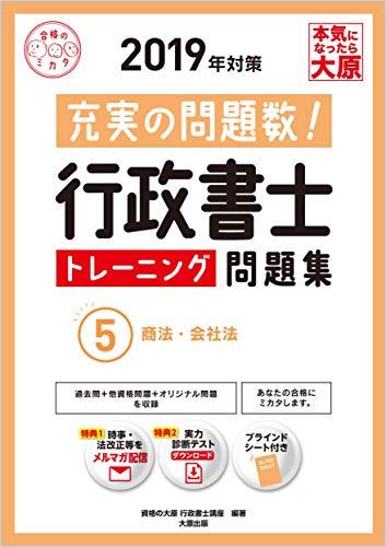 2019年対策 行政書士 トレーニング問題集 5商法・会社法 (合格のミカタシリーズ)