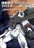 機動戦士クロスボーン・ガンダム(1) (角川コミックス・エース)(長谷川 裕一)
