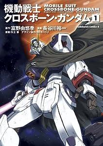 機動戦士クロスボーン・ガンダム 1巻 表紙画像