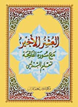 Al-Qaidah An-Noraniah and its Applications on Last Tenth of the Holy Qur'an with Suratul-Fatihah for Beginners (Regular Book)