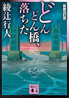 [綾辻行人]のどんどん橋、落ちた〈新装改訂版〉 (講談社文庫)