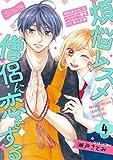 煩悩ムスメ僧侶に恋をする ベツフレプチ(4) (別冊フレンドコミックス)