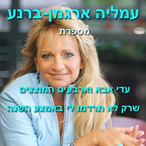 Amalia Argaman Barnea Stories audiobook cover art
