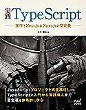 実践TypeScript ~ BFFとNext.js&Nuxt.jsの型定義~