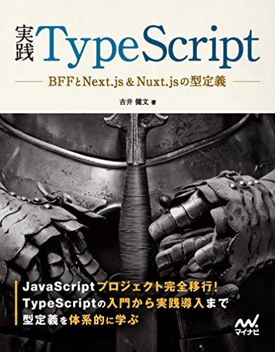 実践TypeScript ~BFFとNext.js&Nuxt.jsの型定義~