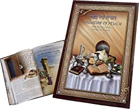 Hagadah Shel Pesach-Haggadah of Pesach Illustrated with the Story of the Going Out of Egypt