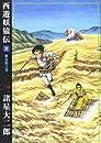 西遊妖猿伝  8   希望コミックス  312