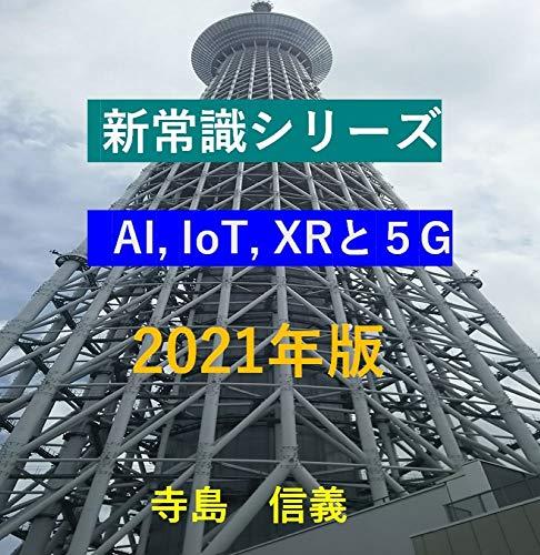 sinjoushikisiri-zu AI IoT XR 2021nennbann (Japanese Edition)