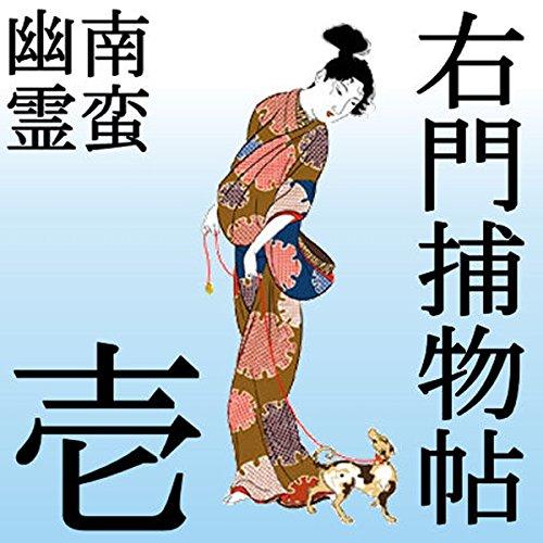 『右門捕物帖 第一番手柄「南蛮幽霊」』のカバーアート
