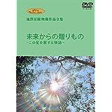 ジブリ学術ライブラリーSPECIAL 池澤夏樹映像作品全集 TBS編 [未来からの贈りもの この星を旅する物語]DVD