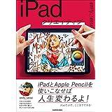 iPadクリエイティブ