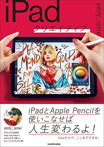 iPadクリエイティブの詳細を見る