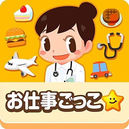 無料知育ゲームアプリ ごっこランド